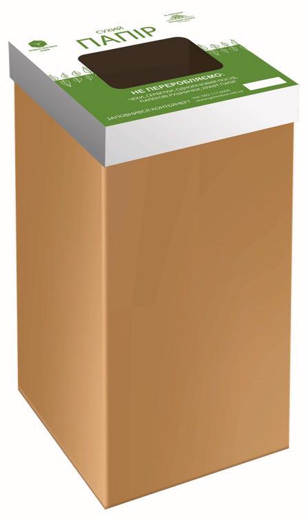 Контейнер для сортування паперу. Купити контейнер для паперу. Відро для сортування. cjhendfyyz. сортування. як правильно сортувати